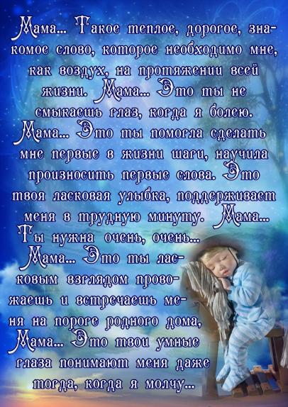 себе, хорошие стихи о маме ко дню матери самого рождения